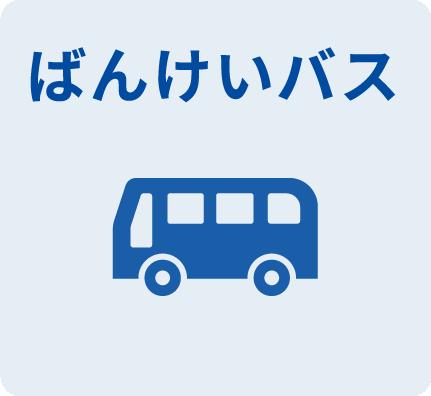 ばんけいバス