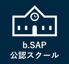b.SAP公認スクール
