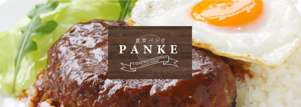 食堂パンケ PANKE