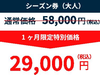 シーズン券(大人) 58,000円のところ29,000円