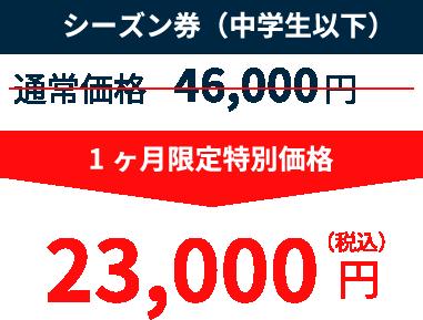 シーズン券(中学生以下) 46,000円のところ23,000円