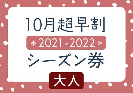 超割 2021-2022シーズン券 大人