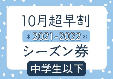 超特割 2021-2022シーズン券 中学生以下