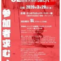 2020SL大会-1