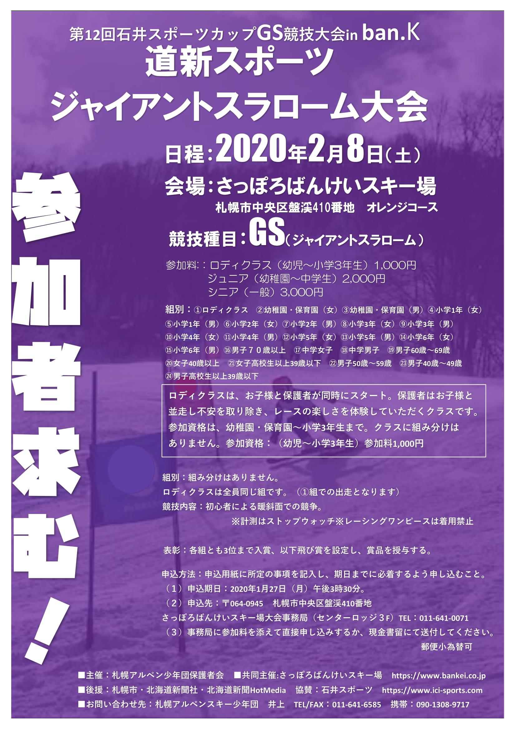 2020GS大会修正後-1