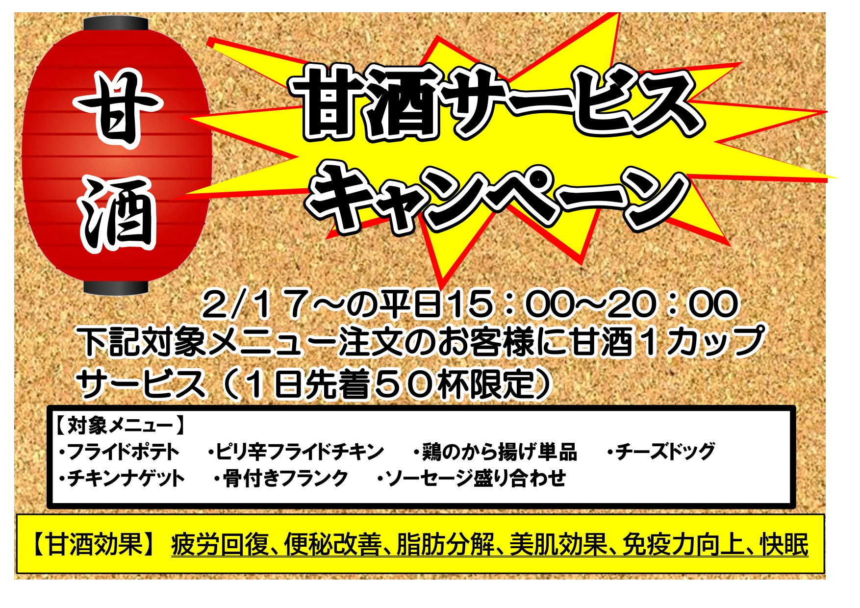 甘酒キャンペーン_page-0001