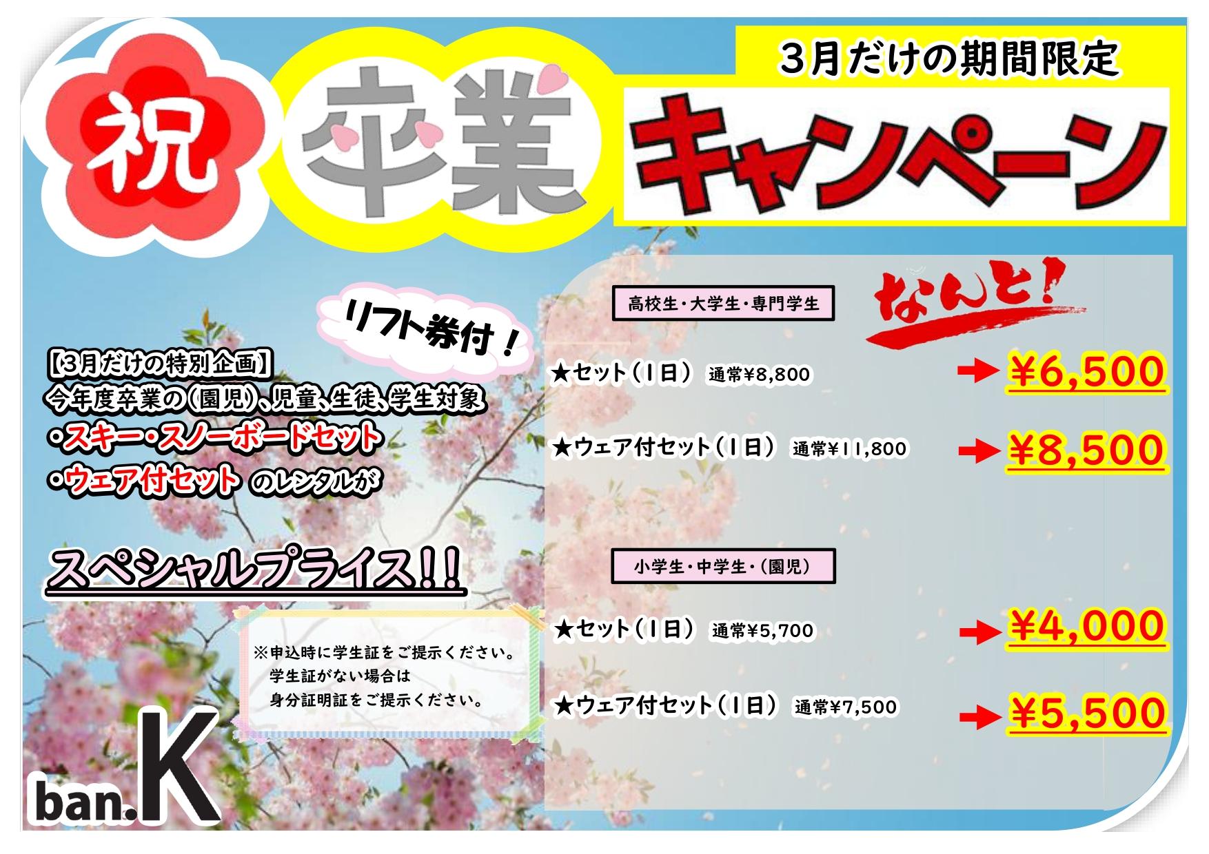 卒業キャンペーン 2020 3月(修正)_page-0001
