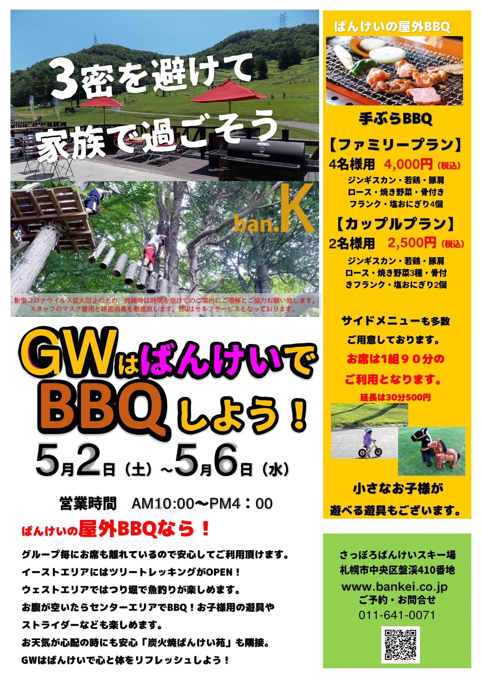 GWBBQ-1-1-1