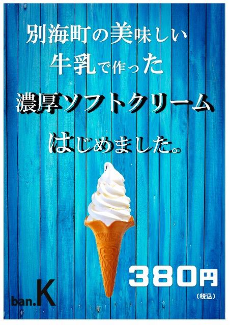 ソフトクリーム-1