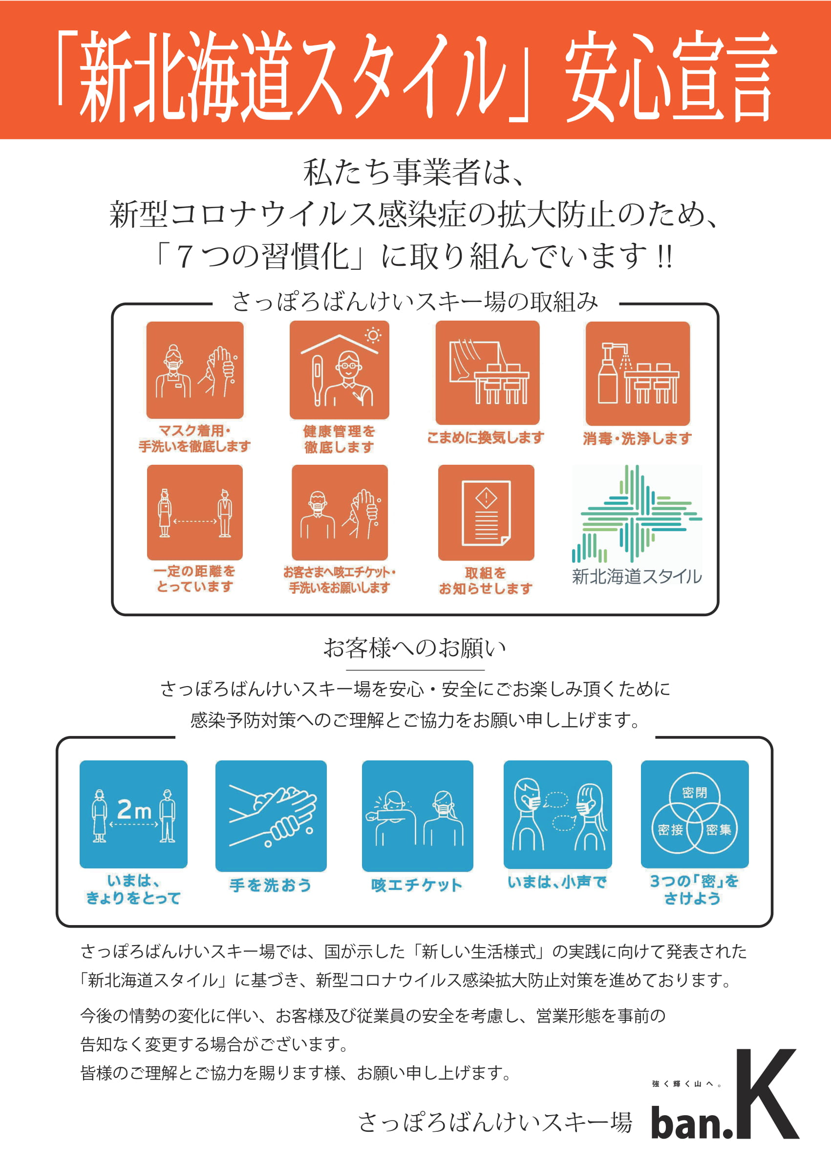 コロナ 感染 新型 北海道